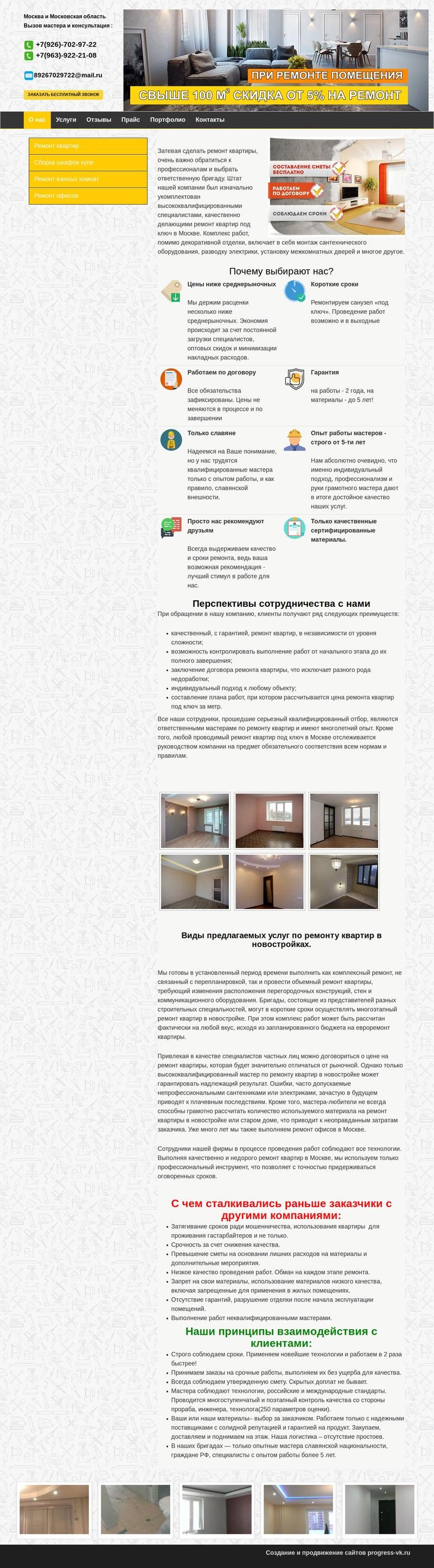 Создание сайта по ремонту и отделке квартир