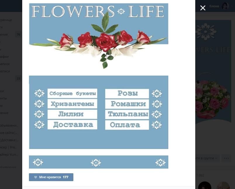 Продвижение Вконтакте доставки цветов
