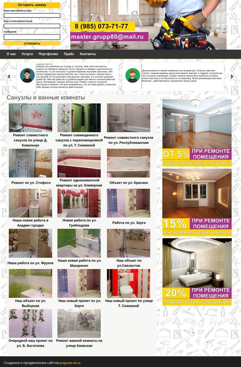 Создание сайта Ремонт квартир