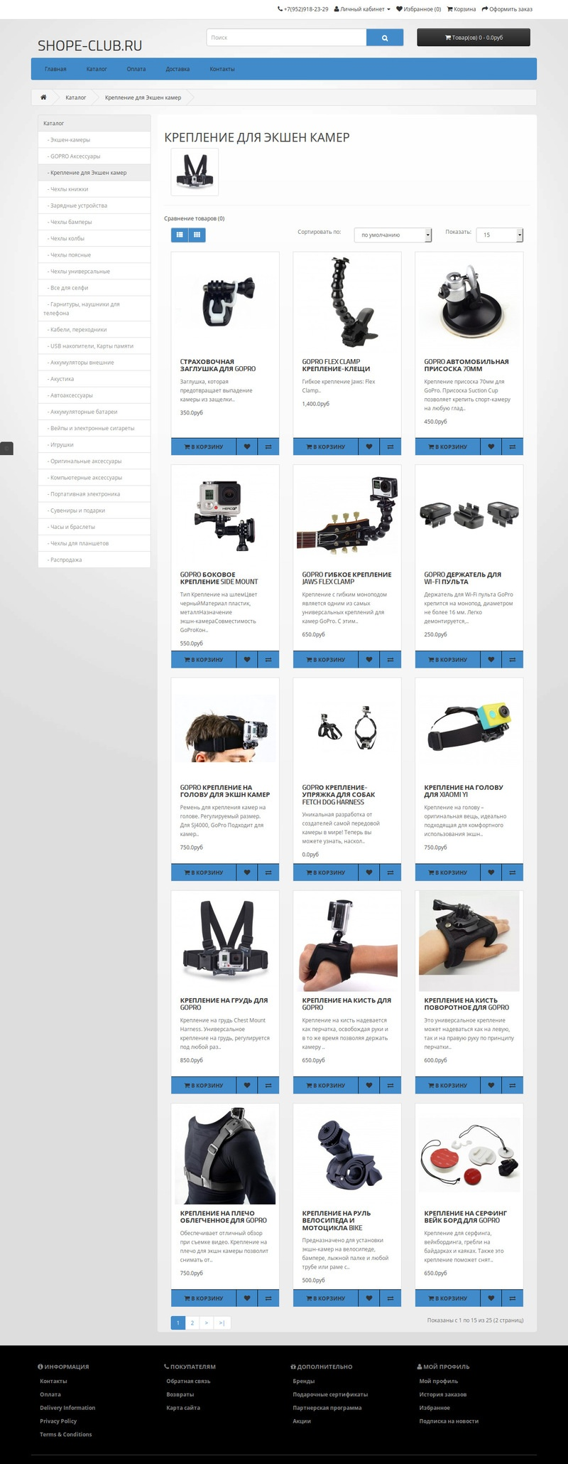 Создание интернет-магазина экшн камер