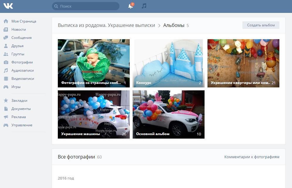 Продвижение Вконтакте выписки из роддома