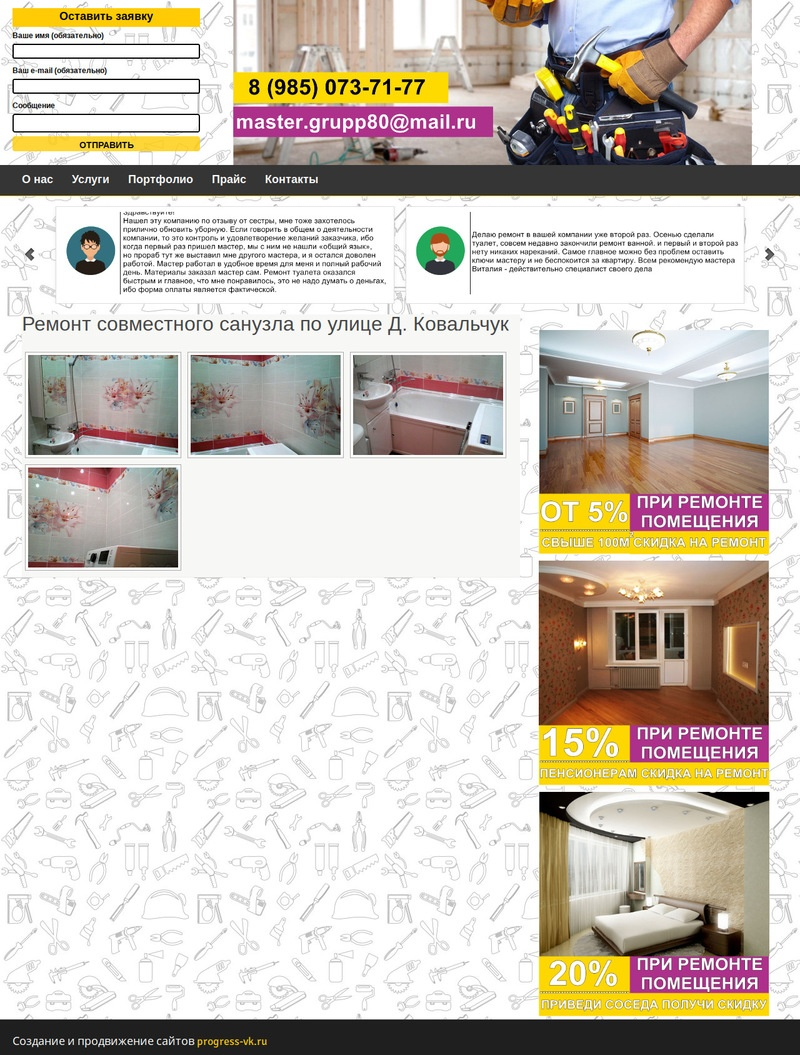 Создание сайта по ремонту квартир