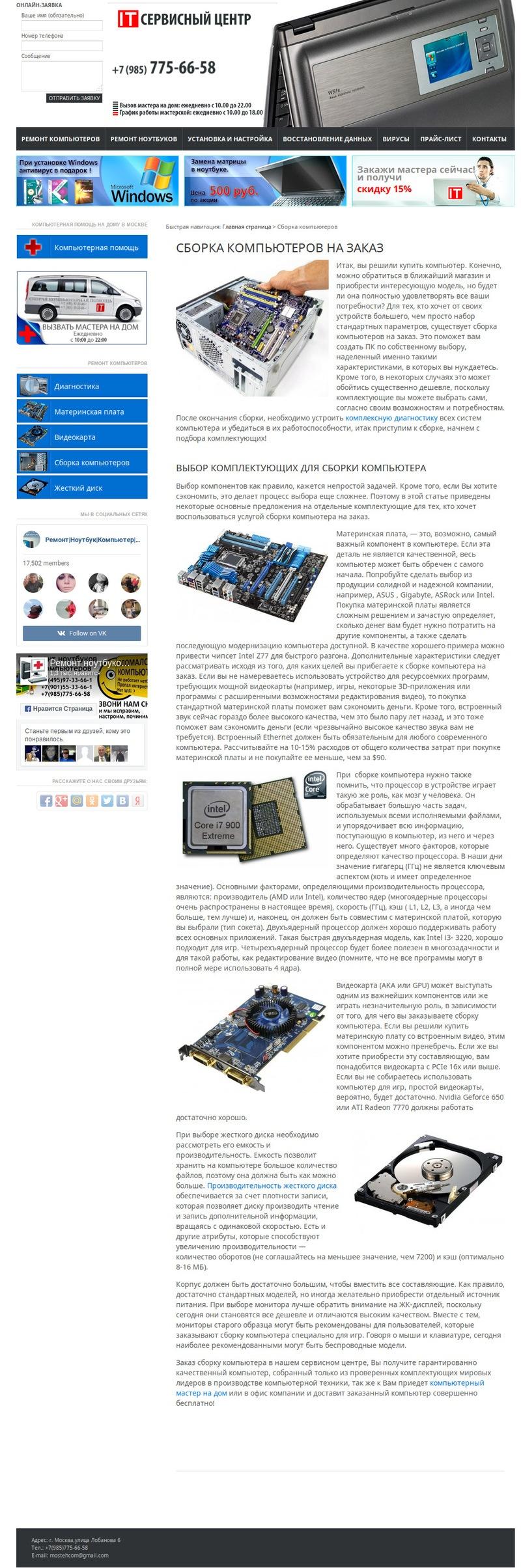 Создание сайтов Ремонт компьютеров