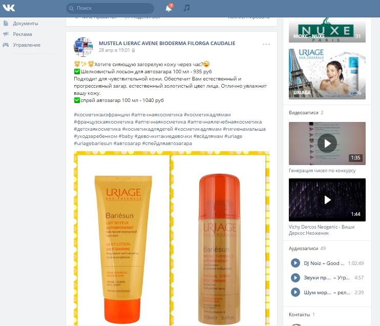 Продвижение Вконтакте магазина косметики