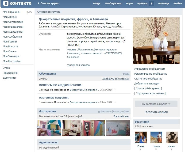 Продвижение Вконтакте декоративных покрытий