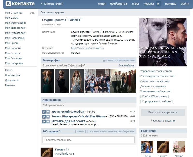 Продвижение Вконтакте студии красоты