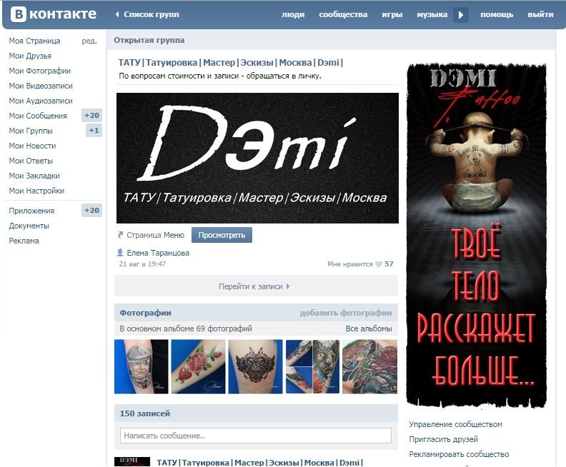 Продвижение Вконтакте тату салона