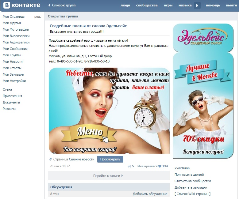 Продвижение Вконтакте свадебного салона