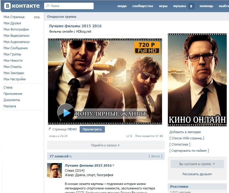 Продвижение Вконтакте кинофильмов