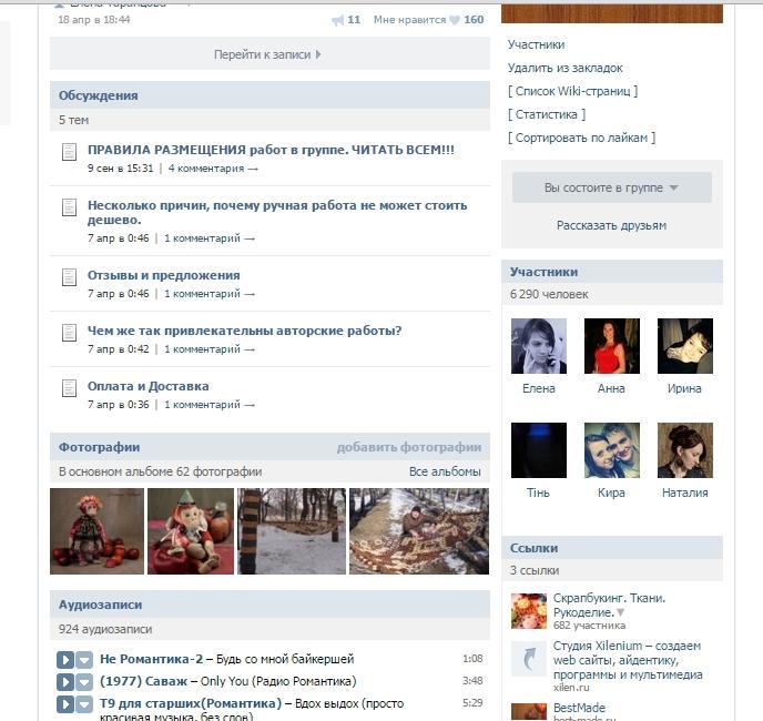 Продвижение Вконтакте изделий ручной работы