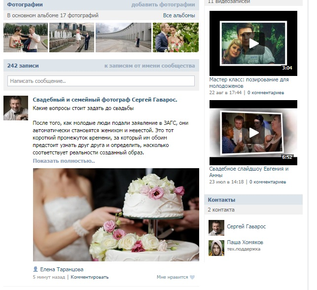 Продвижение Вконтакте свадебного фотографа