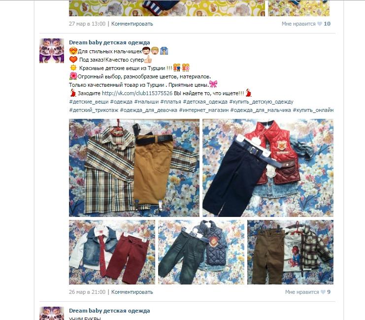Продвижение Вконтакте магазина детской одежды