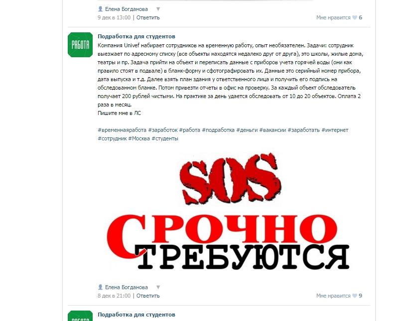 Продвижение Вконтакте работы
