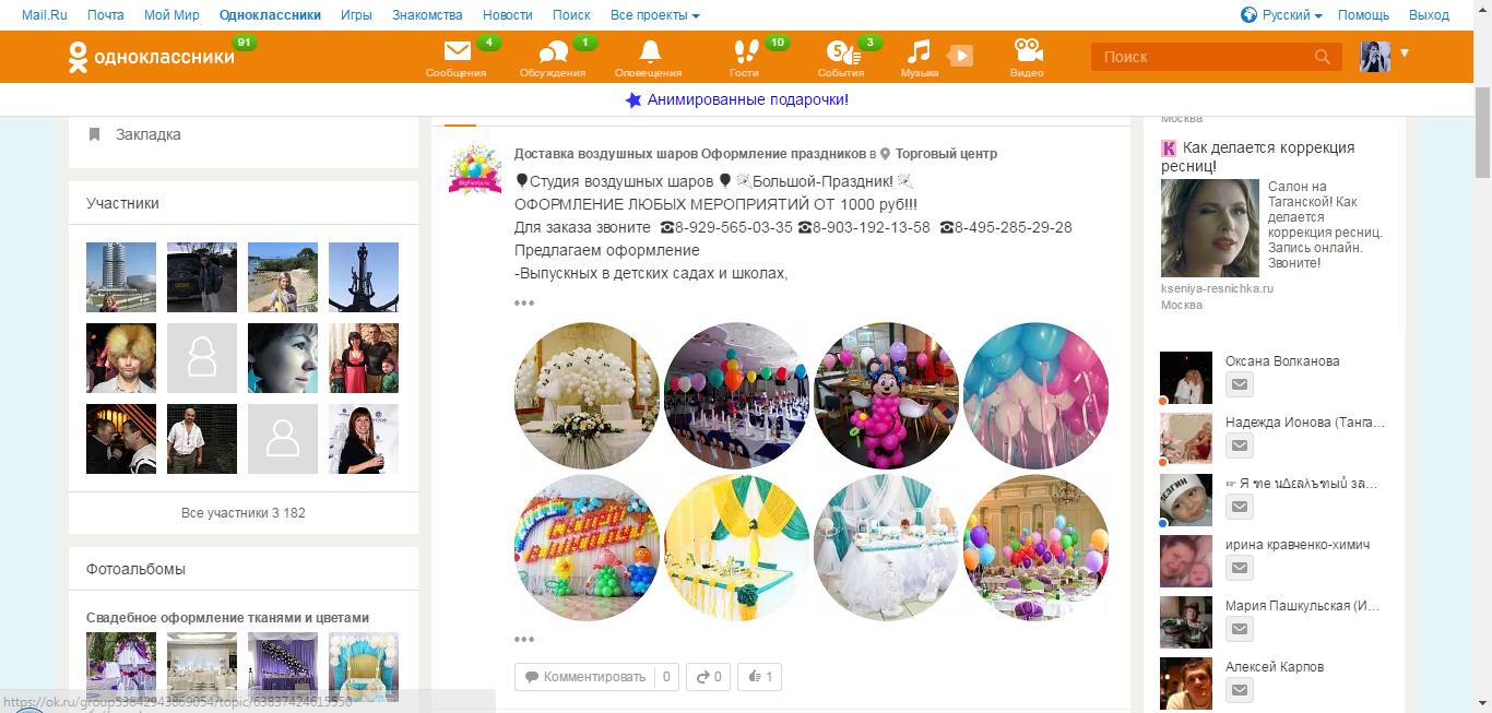 Портфолио продвижение в Одноклассниках Детская Одежда