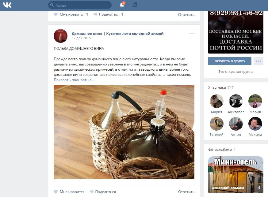 Продвижение Вконтакте магазина домашнего вина