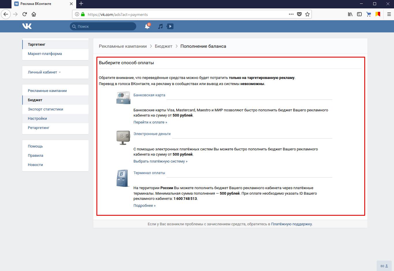 Как оплатить таргетированную рекламу вконтакте