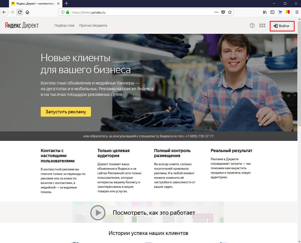 ак оплатить Яндекс.Директ, если вы физическое лицо