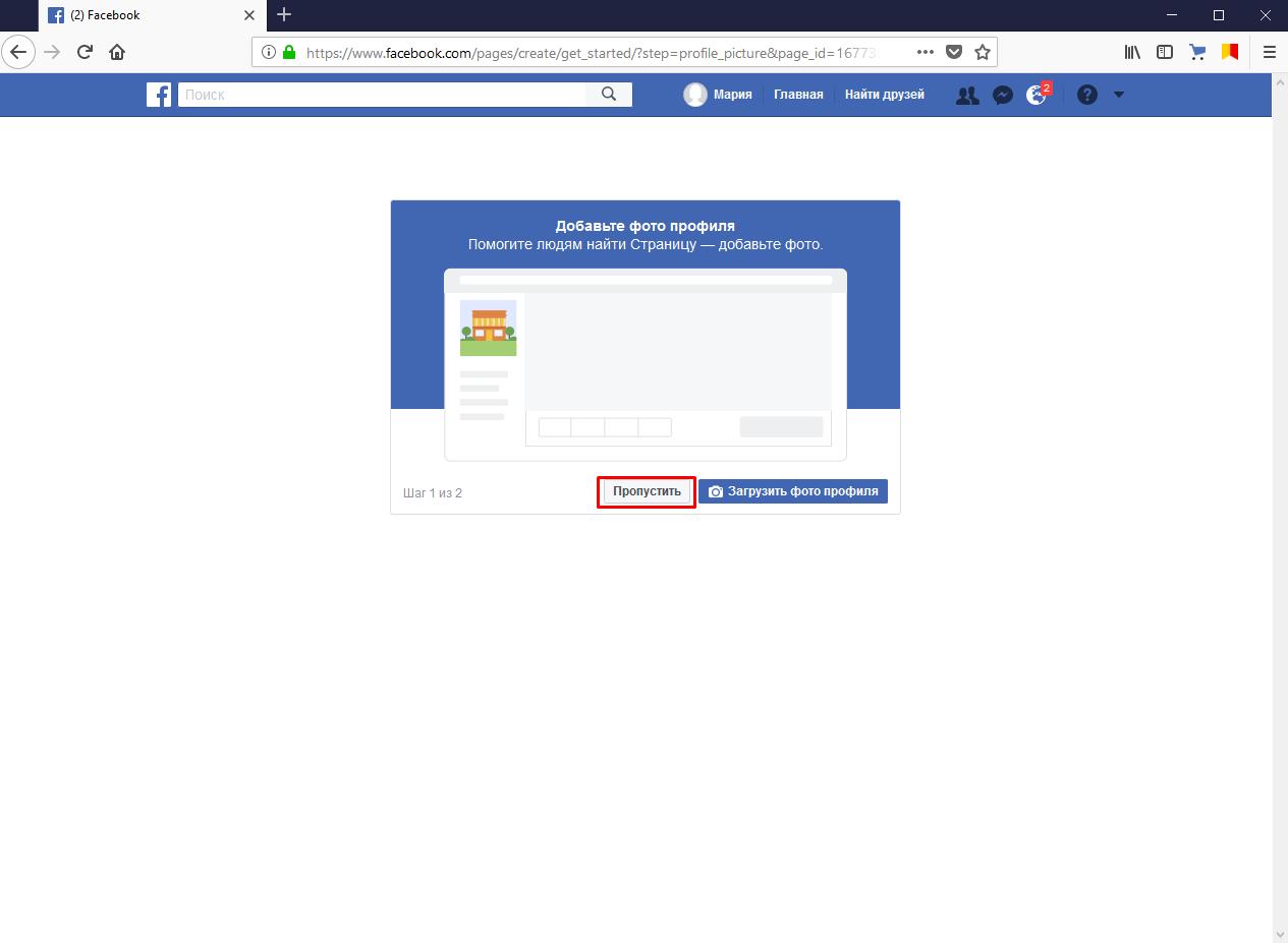 суд вас как загрузить фотографию в фейсбук берия после себя