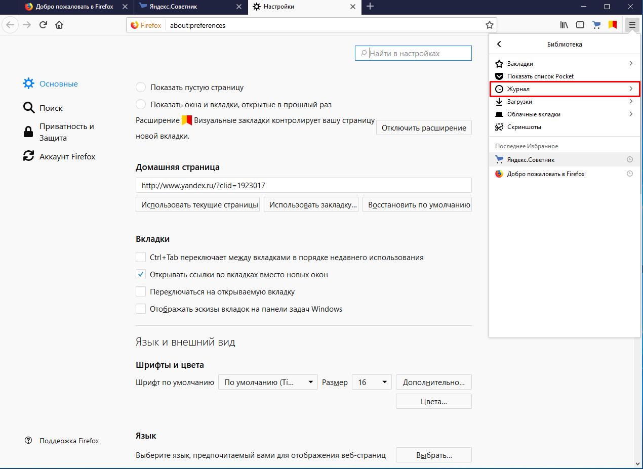 Как удалить кэш в Mozilla Firefox