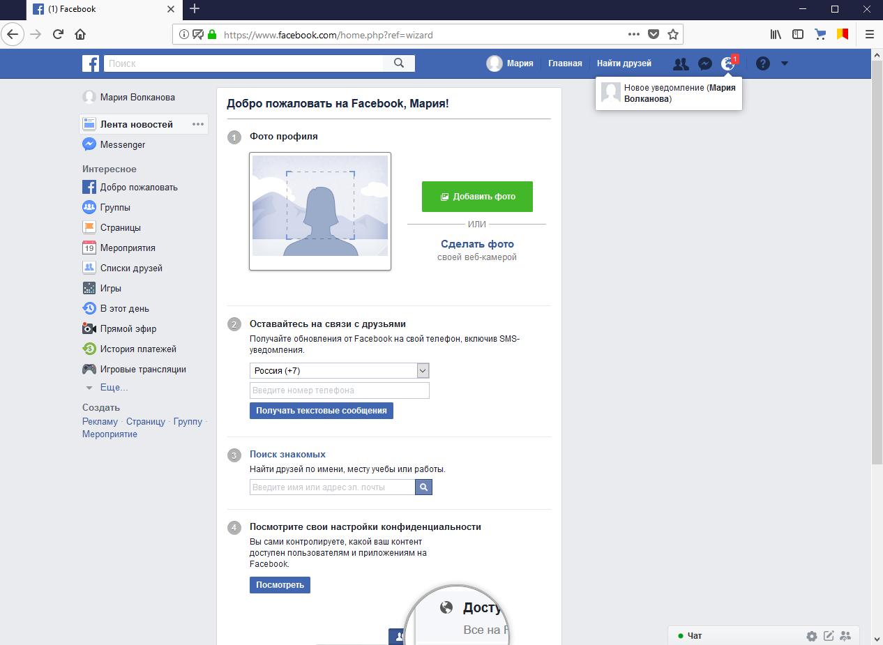 Как зарегистрировать личную страницу на Facebook