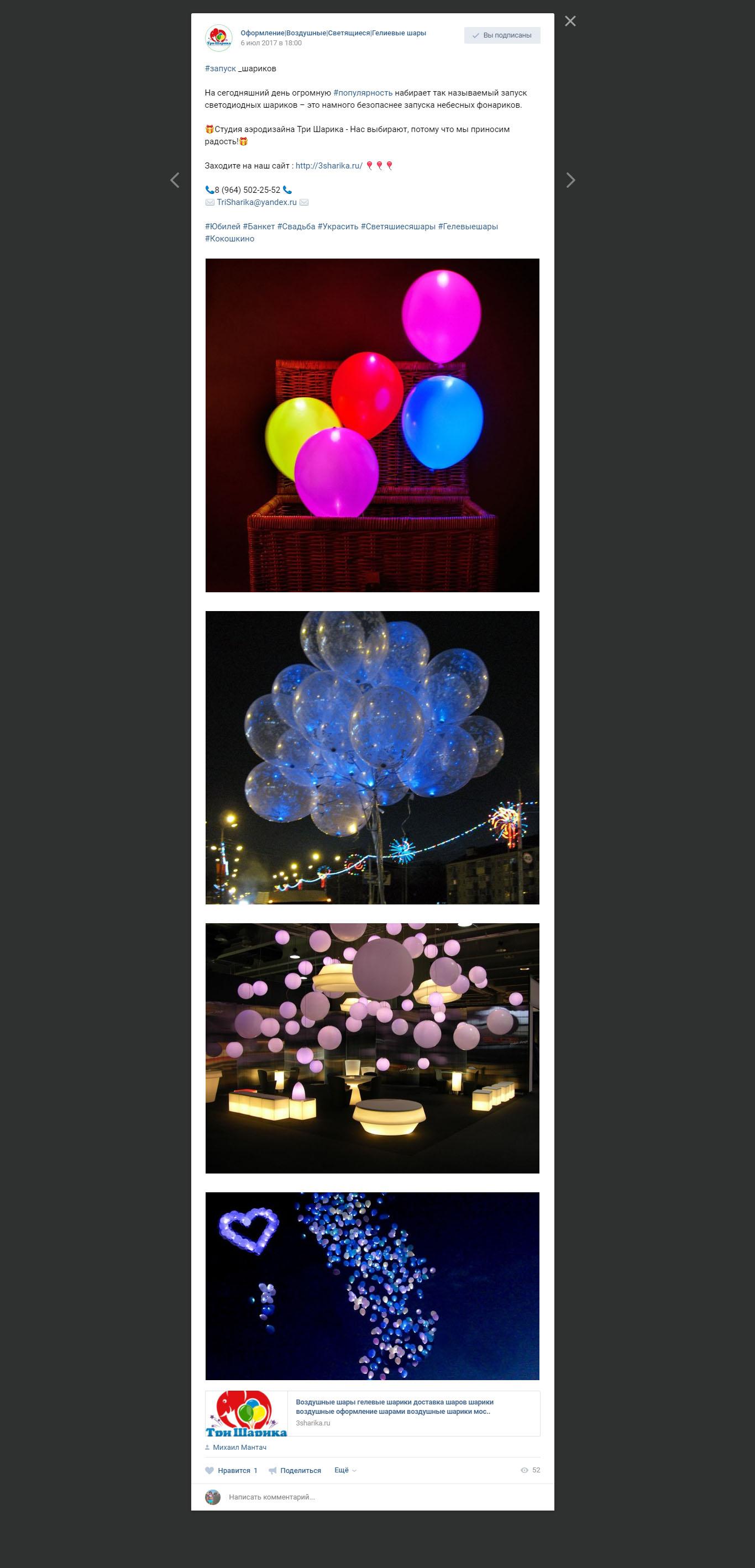 Раскрутка Вконтакте магазин воздушных шариков