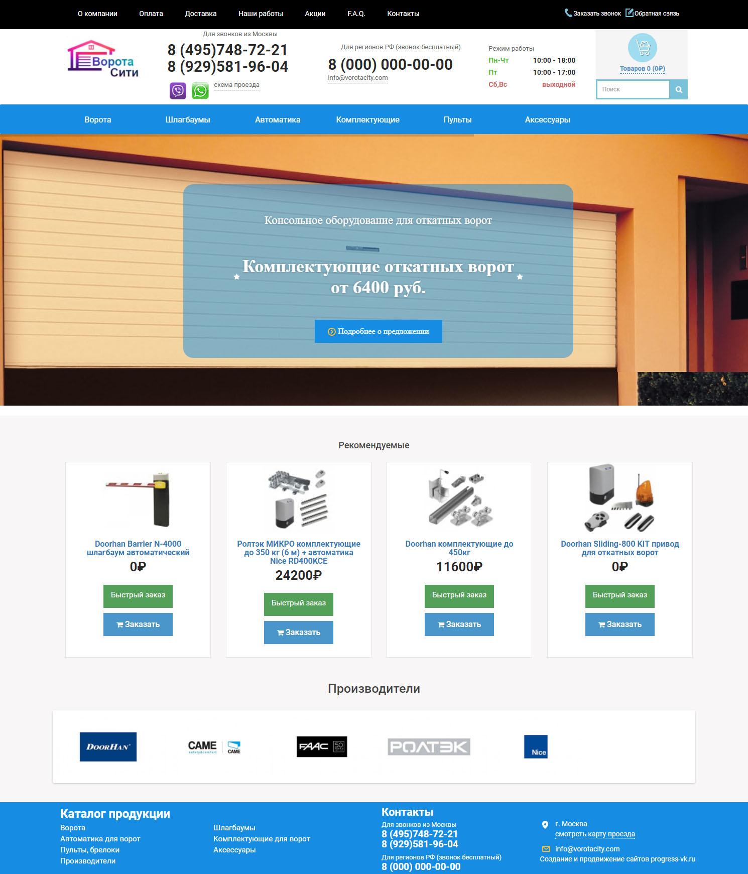 Создание интернет-магазина автоматических ворот