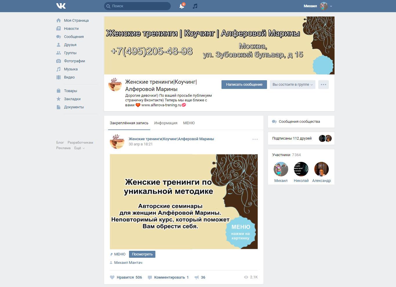 Продвижение Вконтакте женских тренингов