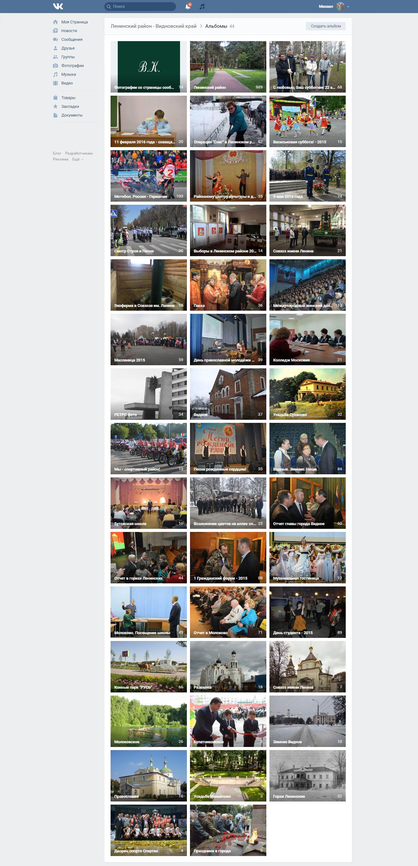 Продвижение Вконтакте Ленинского района