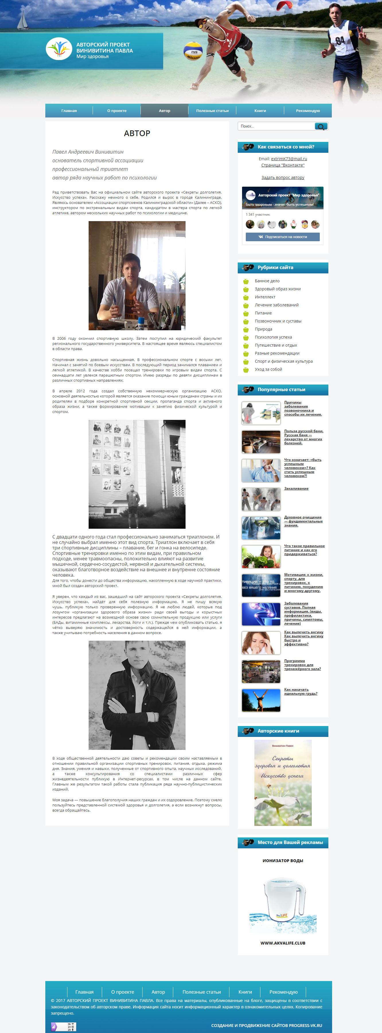 Создание авторского блога