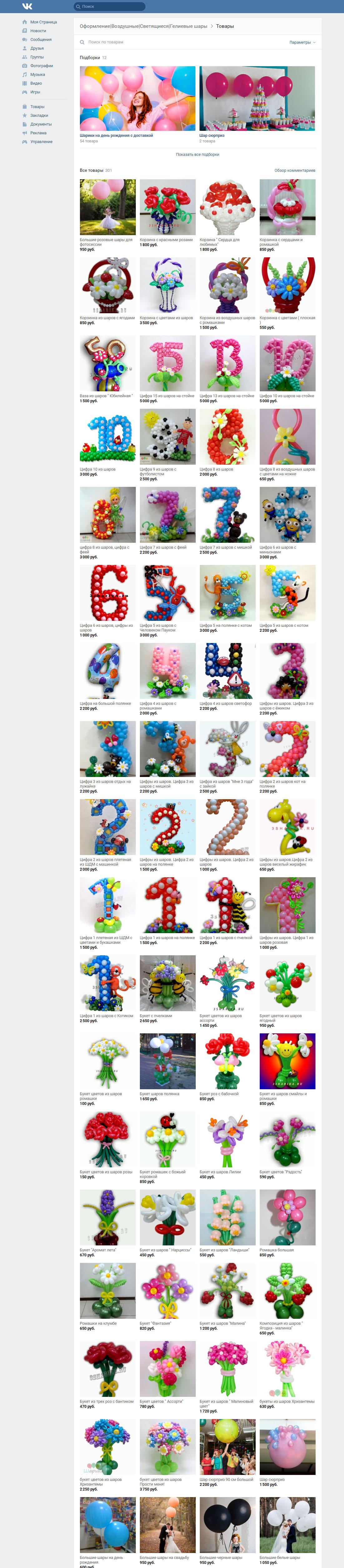 Продвижение Вконтакте магазина по продаже шариков