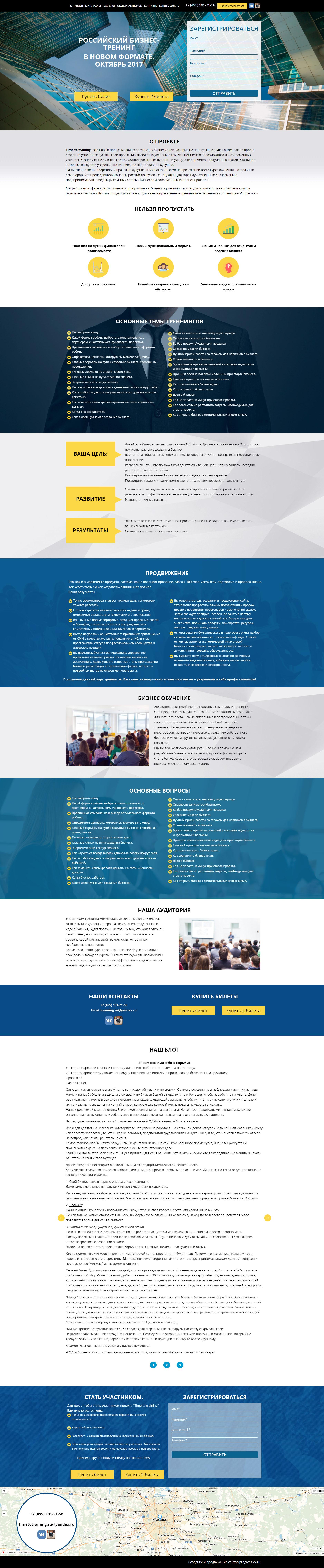 Создание сайта бизнес тренингов