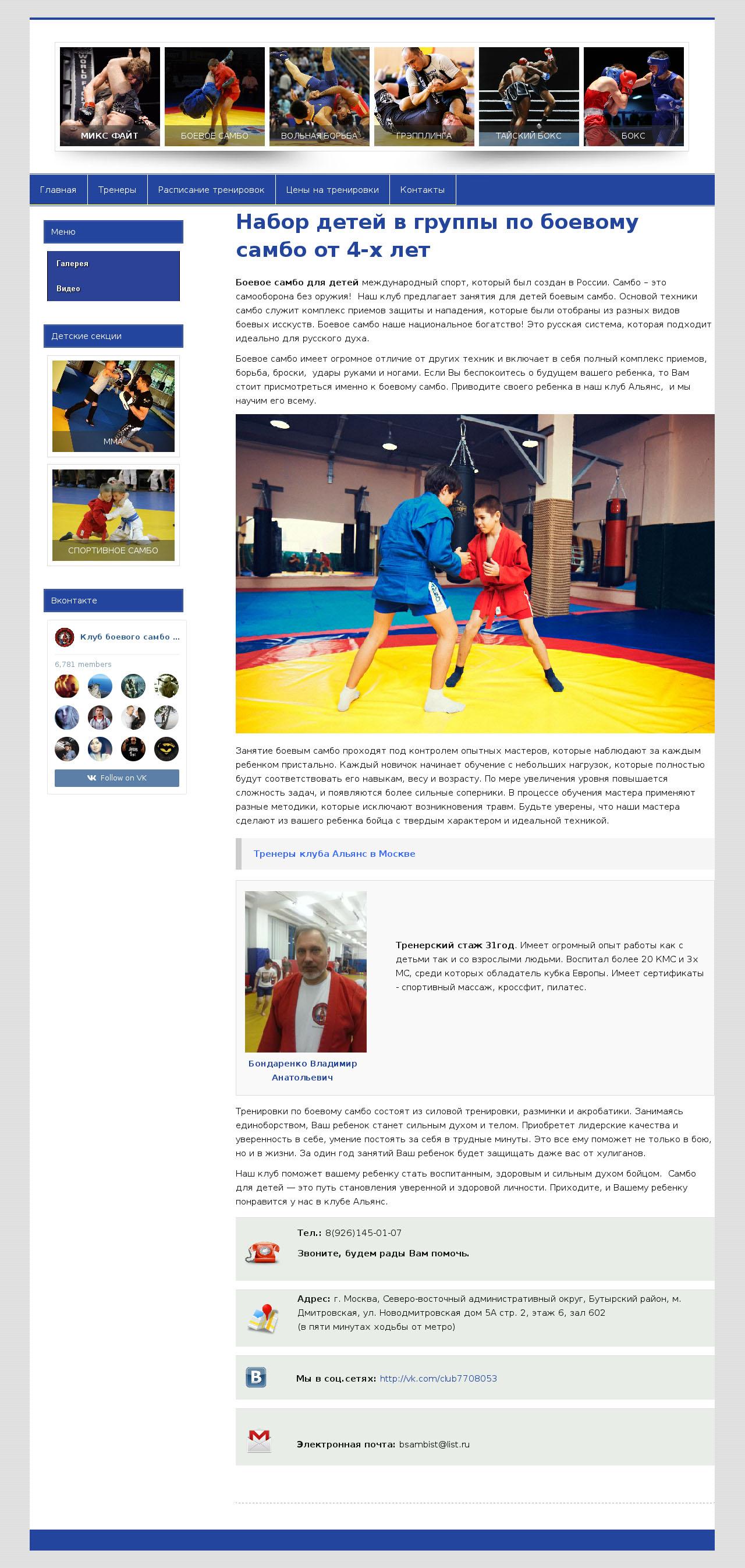 Разработка сайта спортивного клуба