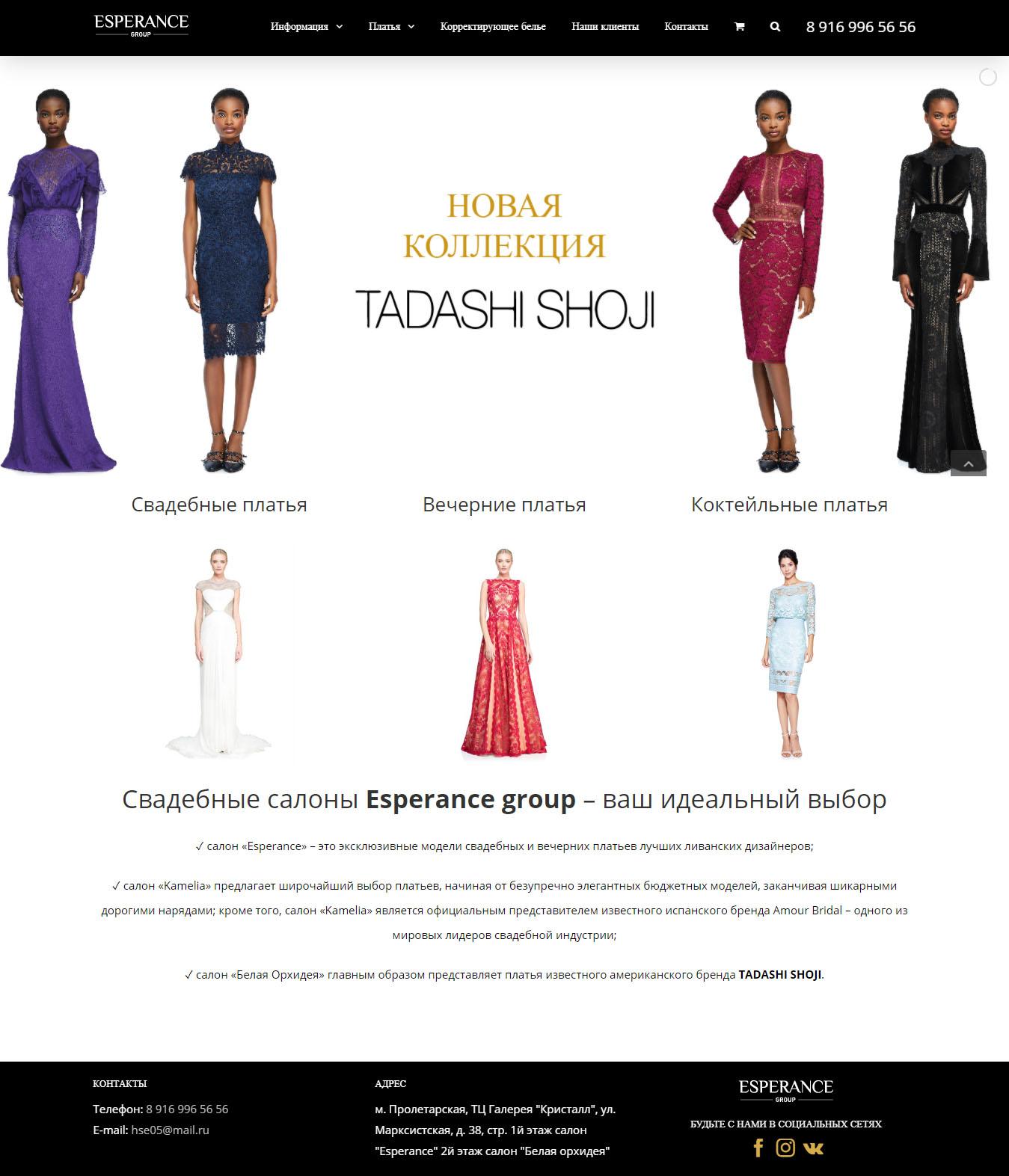 Создание интернет-магазина свадебных платьев