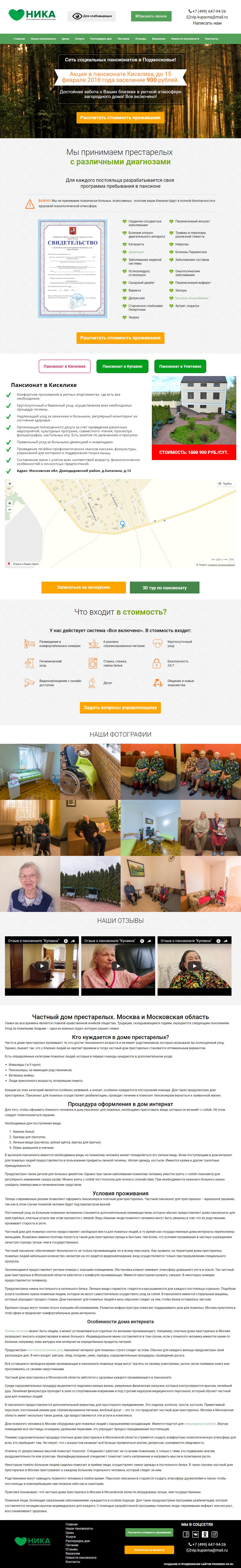 Создание сайта сети домов престарелых