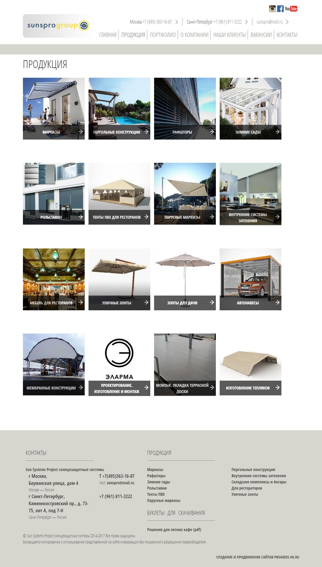 Создание сайта по производству уличных зонтов