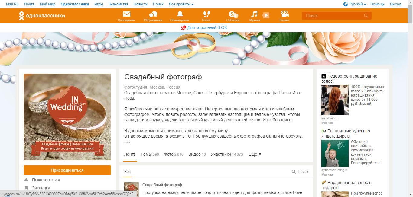 Продвижение в Одноклассниках свадебного фотографа