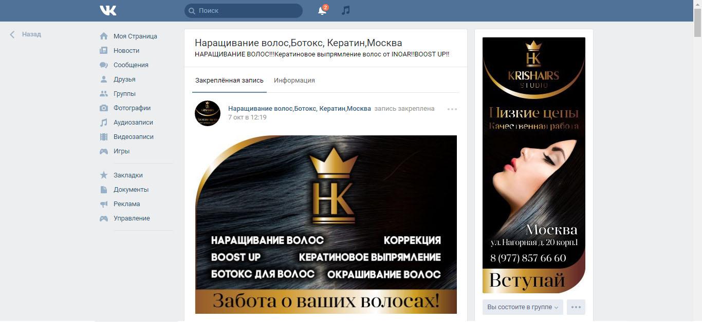 Продвижение Вконтакте студии наращивания волос