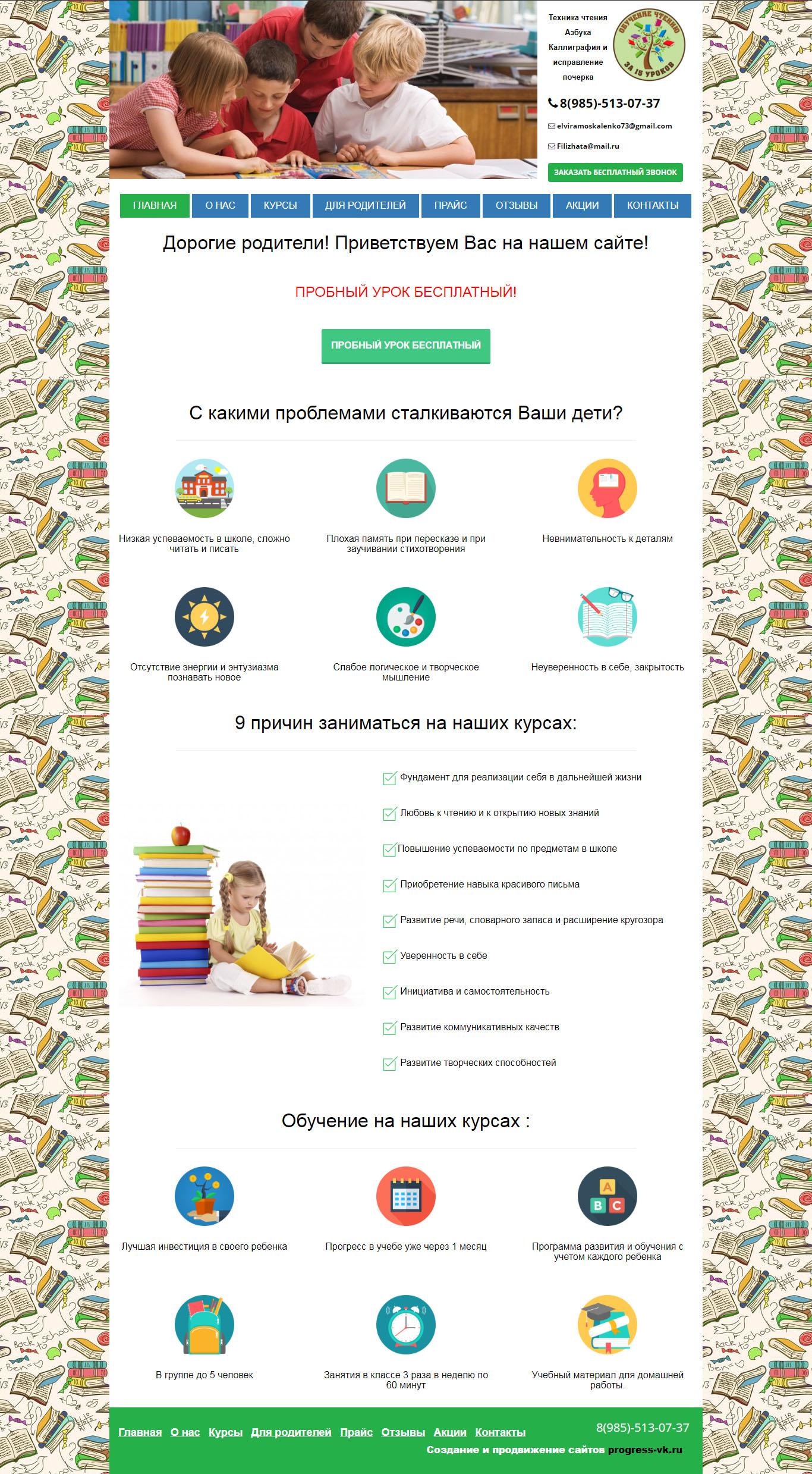 Создание сайта курсов обучения чтению