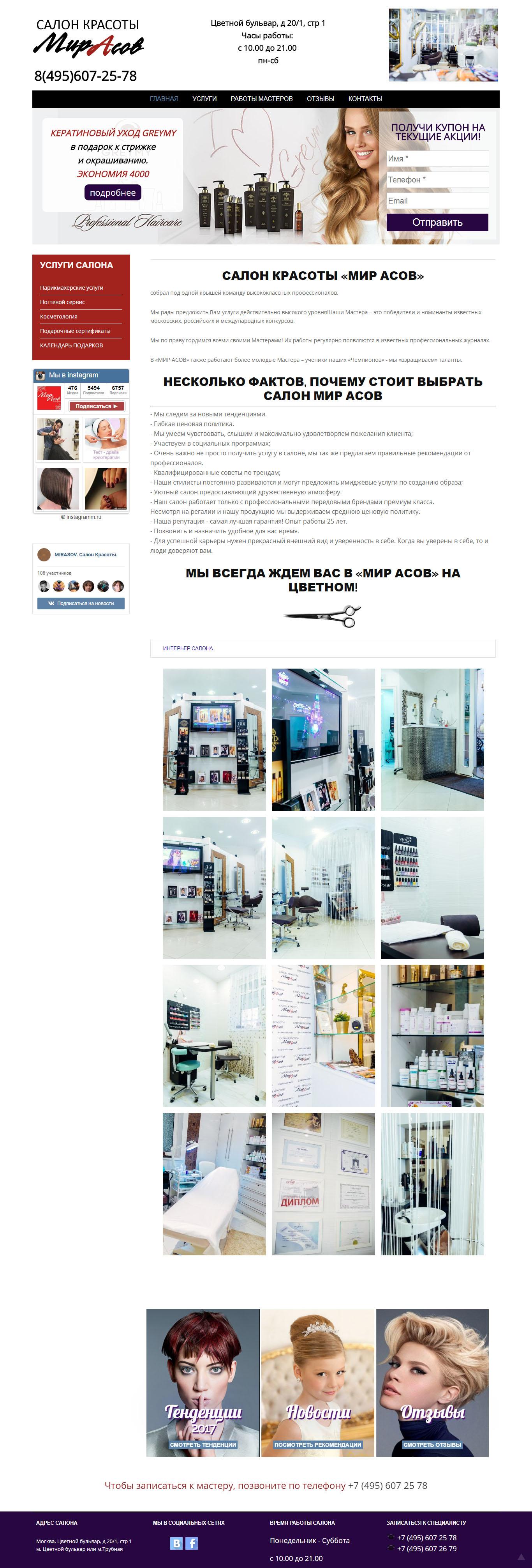 Создание сайта салона красоты
