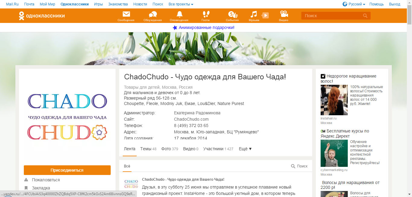 Продвижение в Одноклассниках магазина детской одежды