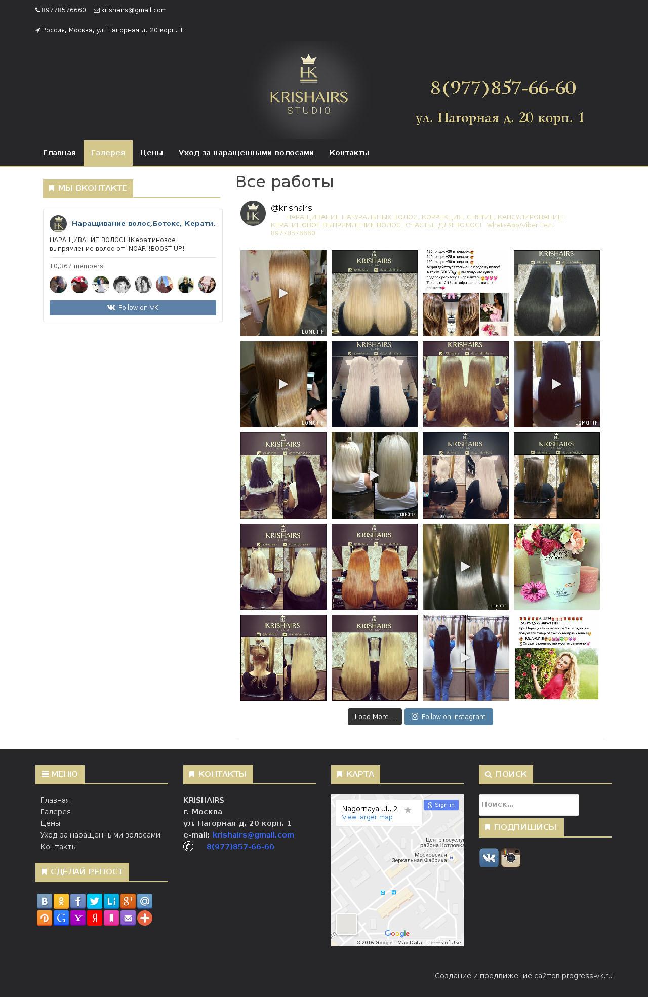 Создание сайта по наращиванию волос