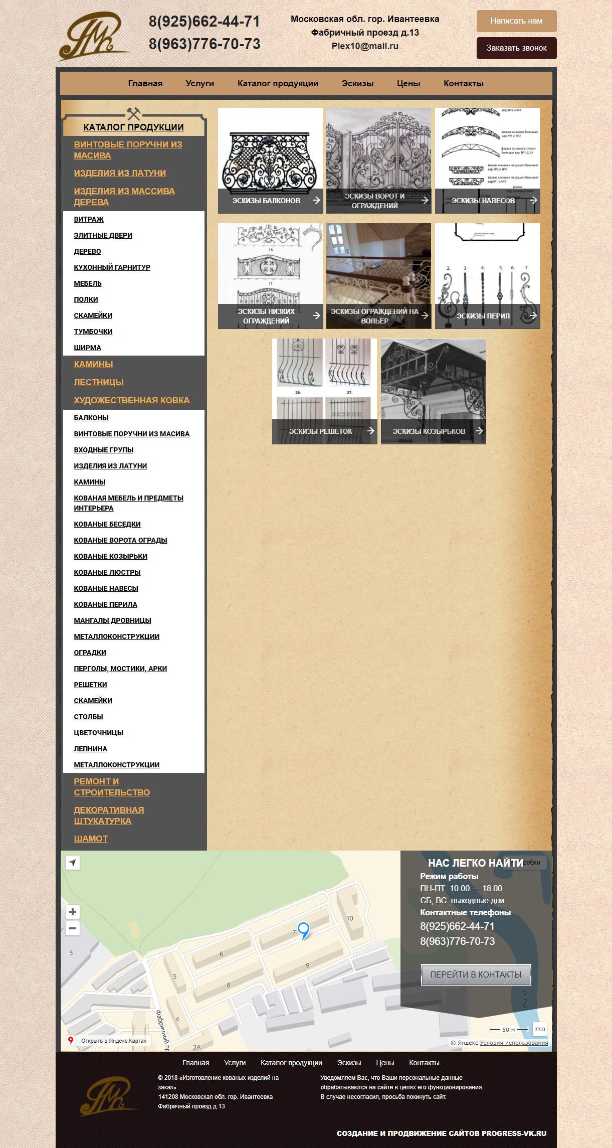 Создание сайта по изготовлению кованных изделий
