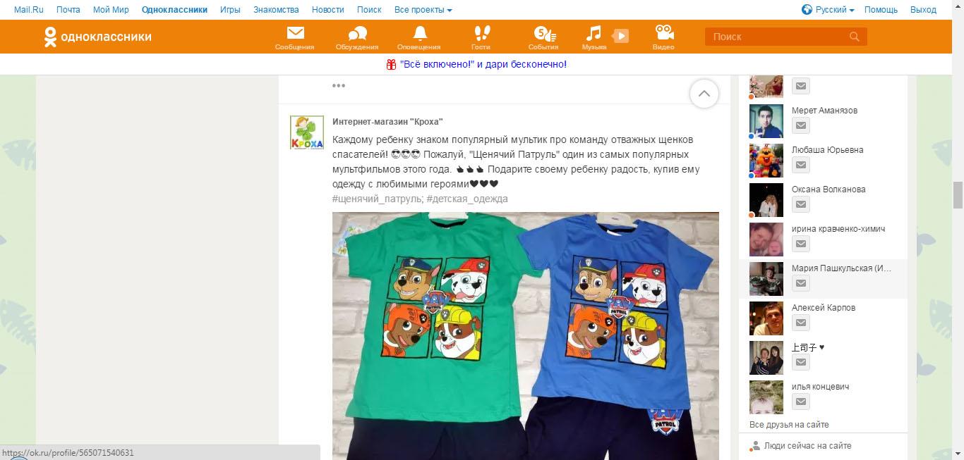 Раскрутка в Одноклассниках магазина детской одежды