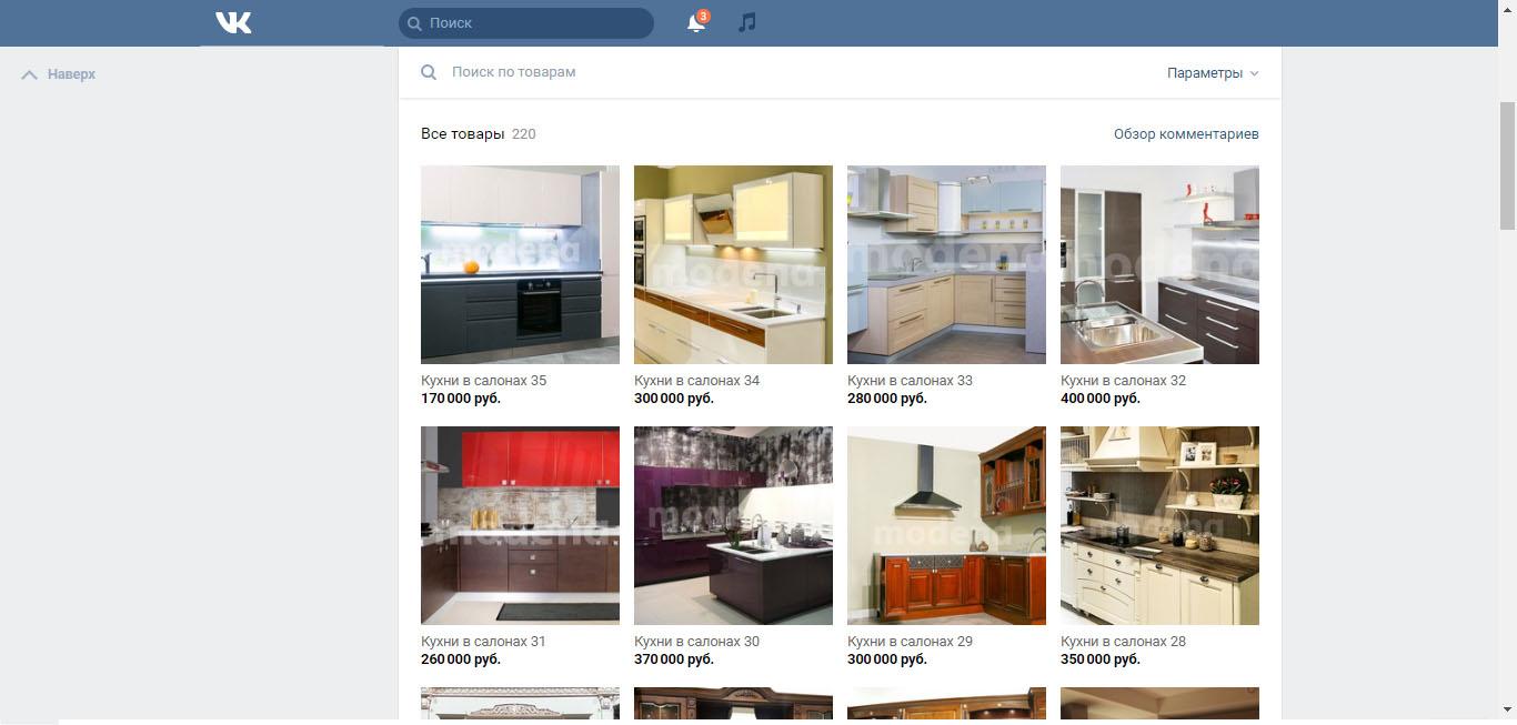 Продвижение Вконтакте продажи мебели