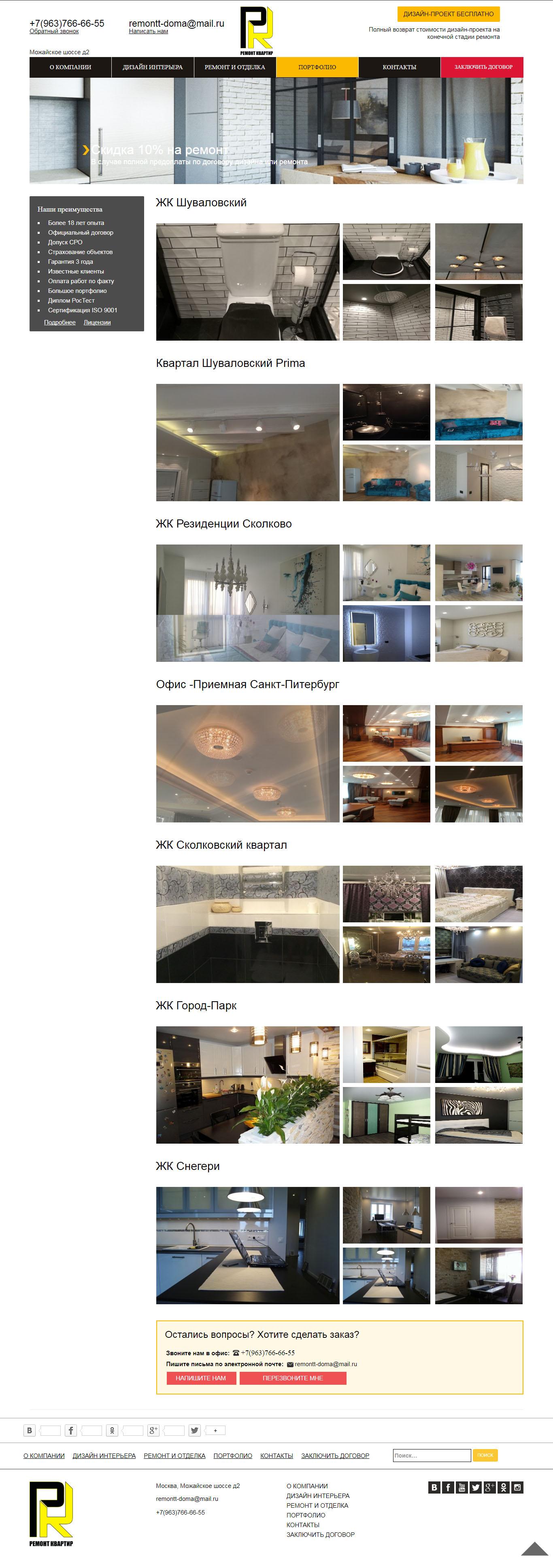 Создание сайта элитного ремонта квартир
