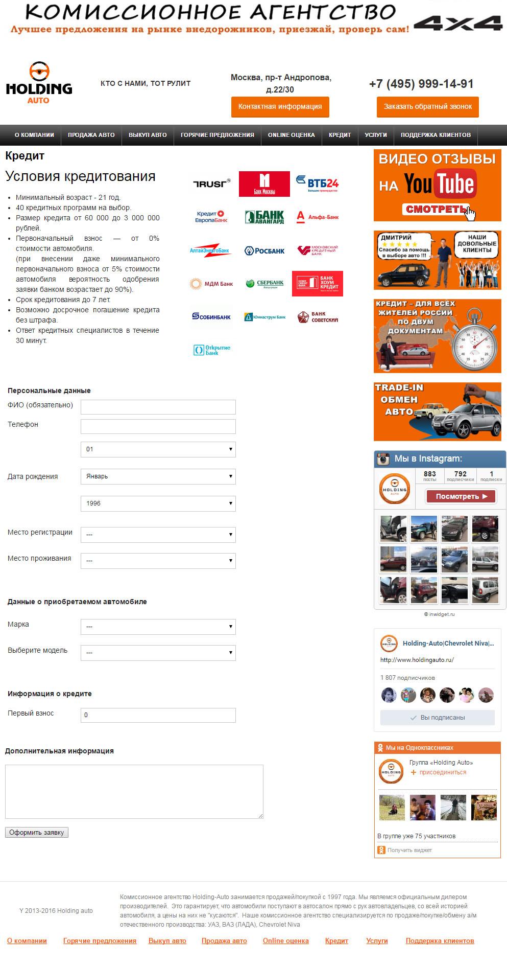 Создание сайта для автосалона