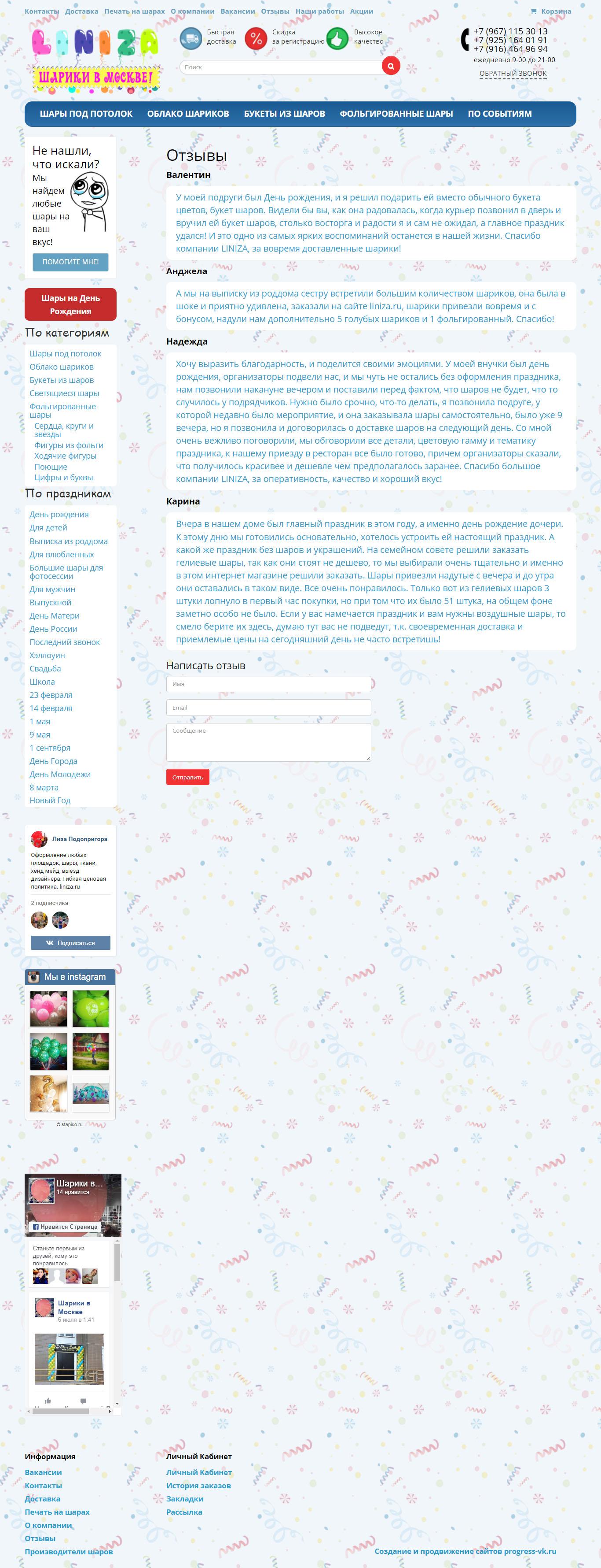 Создание интернет-магазина воздушных шариков