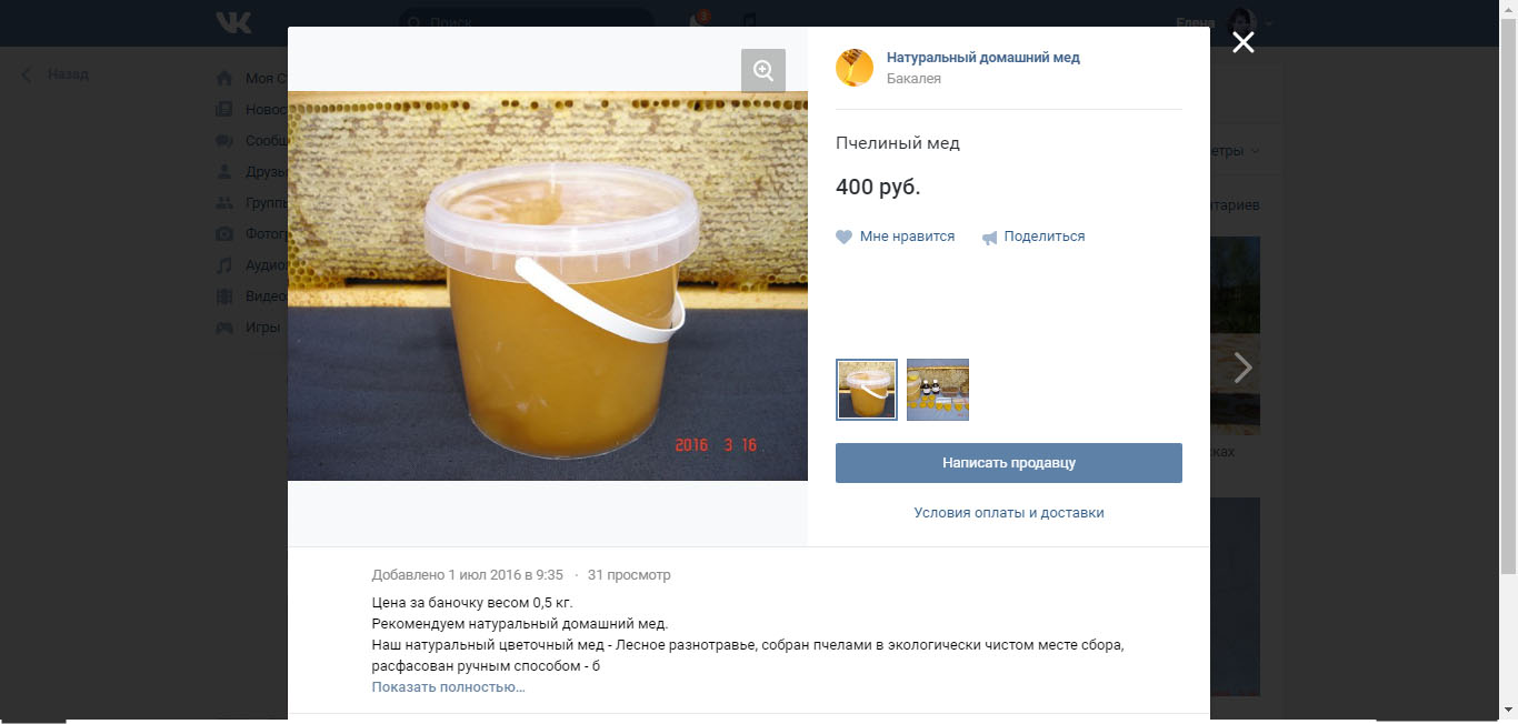 Продвижение Вконтакте магазина по продаже мёда