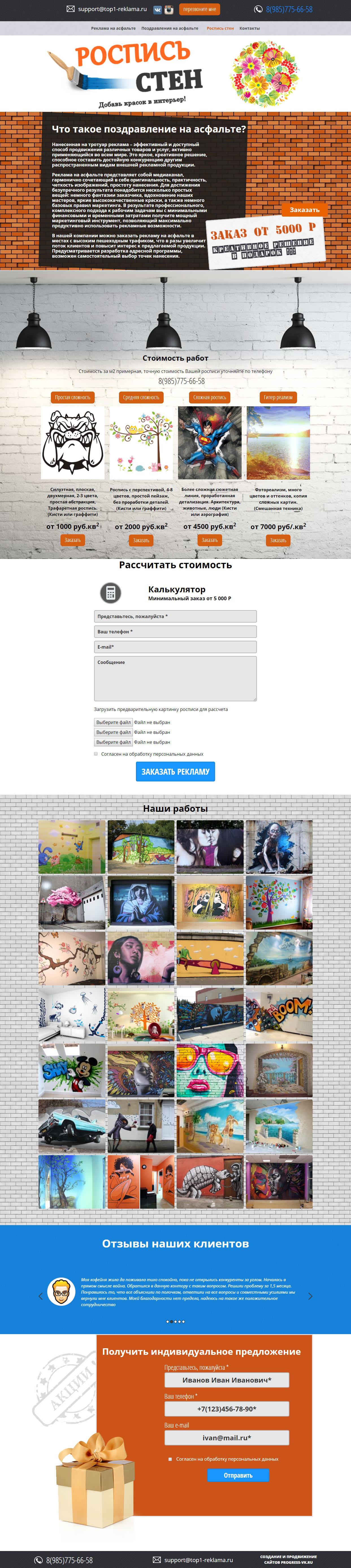Создание сайта рекламы на асфальте