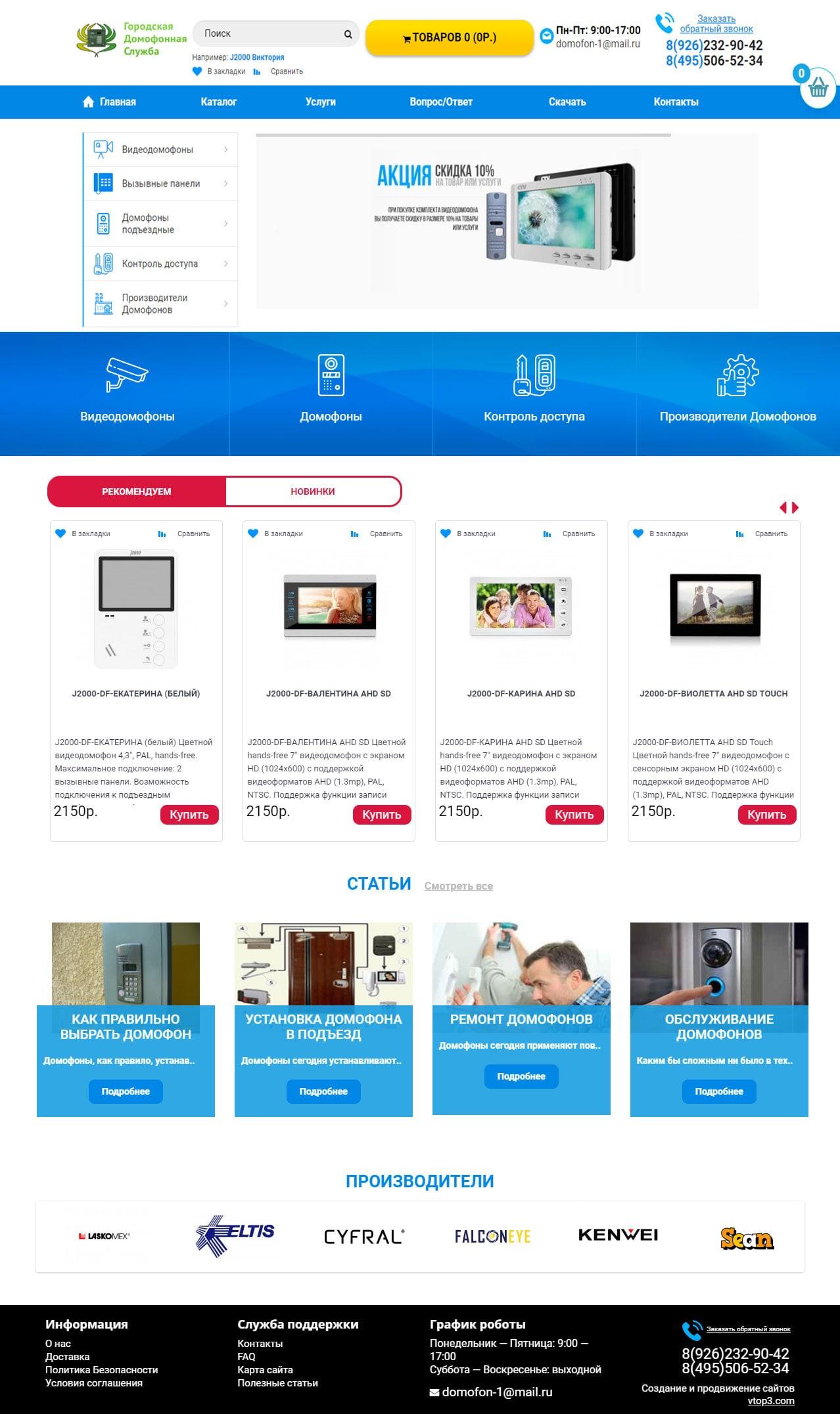 Создание интернет-магазина домофонов